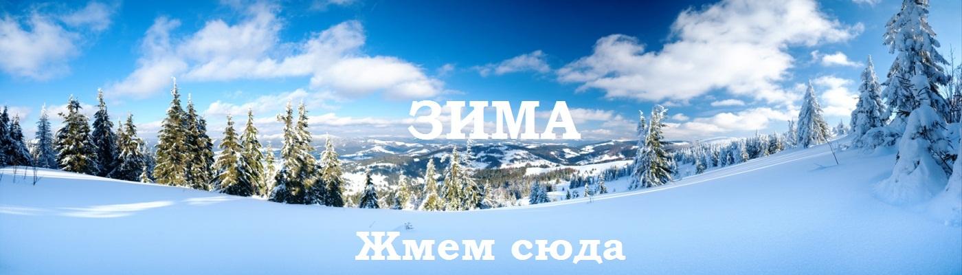 ЗИМА_
